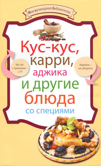 Кус-кус, карри, аджика и другие блюда со специями #1