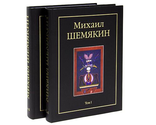 Михаил Шемякин (комплект из 2 книг) #1