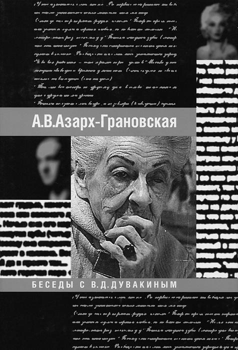 Беседы с В. Д. Дувакиным #1