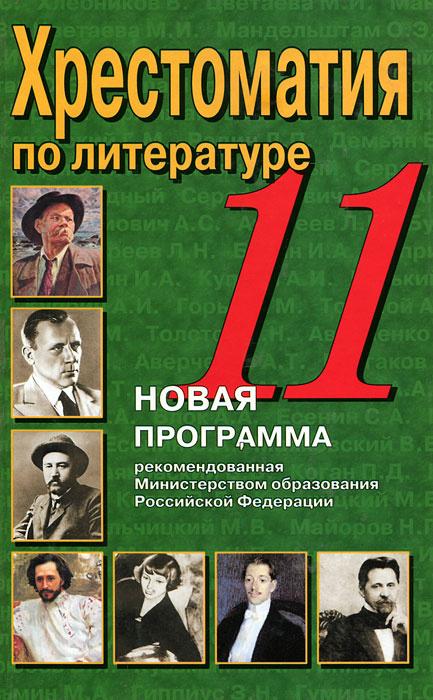 Хрестоматия по литературе. 11 класс #1