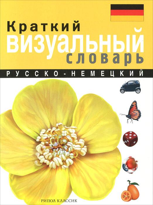 Краткий русско-немецкий визуальный словарь #1