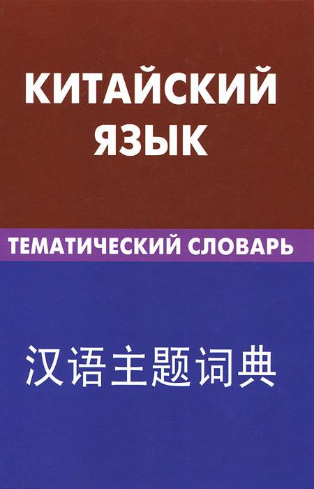 Китайский язык. Тематический словарь | Барабошкин Константин Евгеньевич  #1