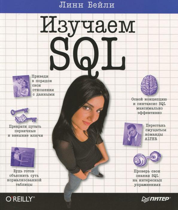 Изучаем SQL | Бейли Линн #1