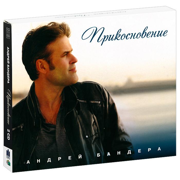 Андрей Бандера. Прикосновение (2 CD) #1