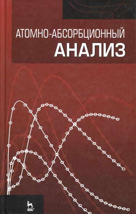 Атомно-абсорбционный анализ #1