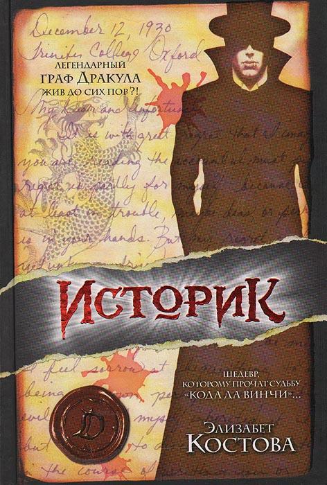 Историк   Костова Элизабет #1