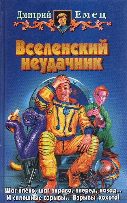 Вселенский неудачник | Емец Дмитрий Александрович #1