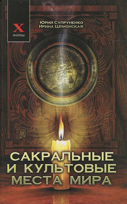 Сакральные и культовые места мира | Супруненко Юрий Павлович, Шлионская Ирина Александровна  #1