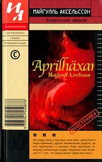 Апрельская ведьма   Аксельссон Майгулль #1