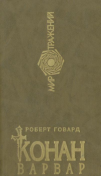Конан-варвар | Говард Роберт Ирвин #1