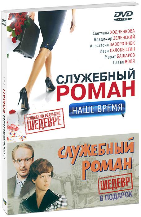Служебный роман: Наше время / Служебный роман (2 DVD) #1