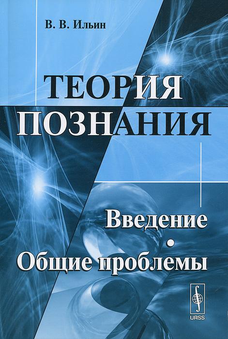 Теория познания. Введение. Общие проблемы #1