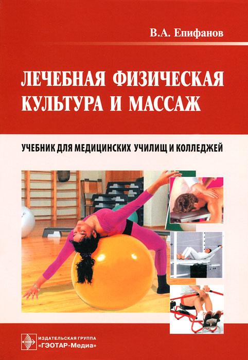 Лечебная физическая культура и массаж #1