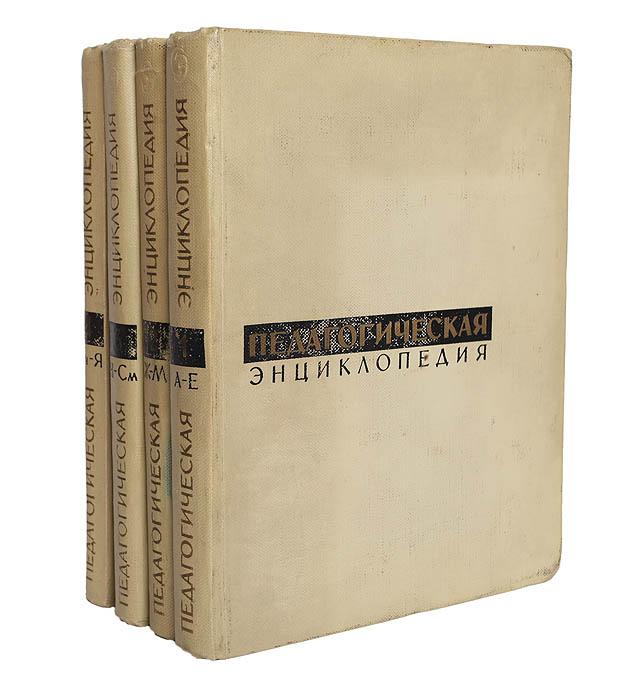 Педагогическая энциклопедия. В 4 томах (комплект) #1