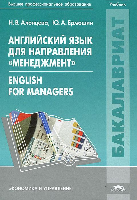 """Английский язык для направления """"Менеджмент"""" / English for Managers  #1"""