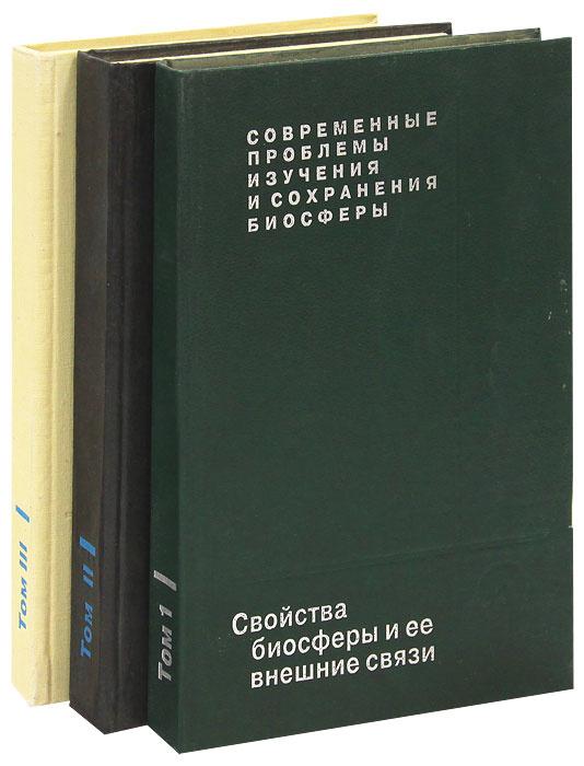 Современные проблемы изучения и сохранения биосферы (комплект из 3 книг)  #1
