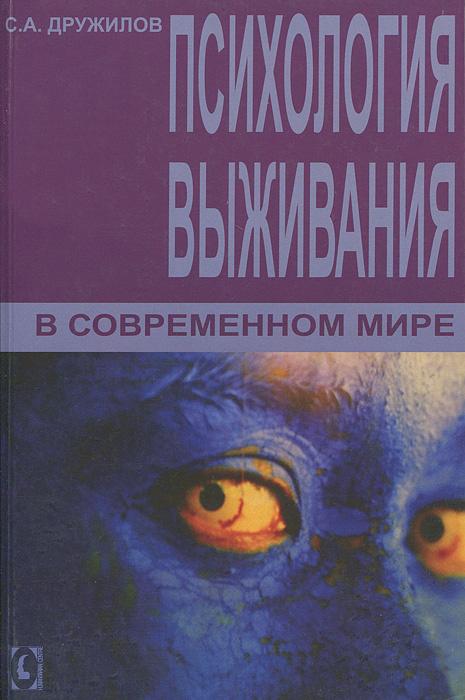 Психология выживания в современном мире #1