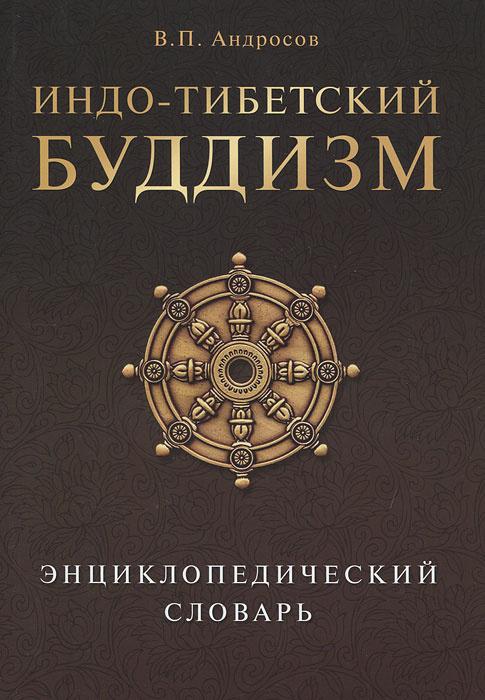 Индо-тибетский буддизм. Энциклопедический словарь | Андросов Валерий Павлович  #1