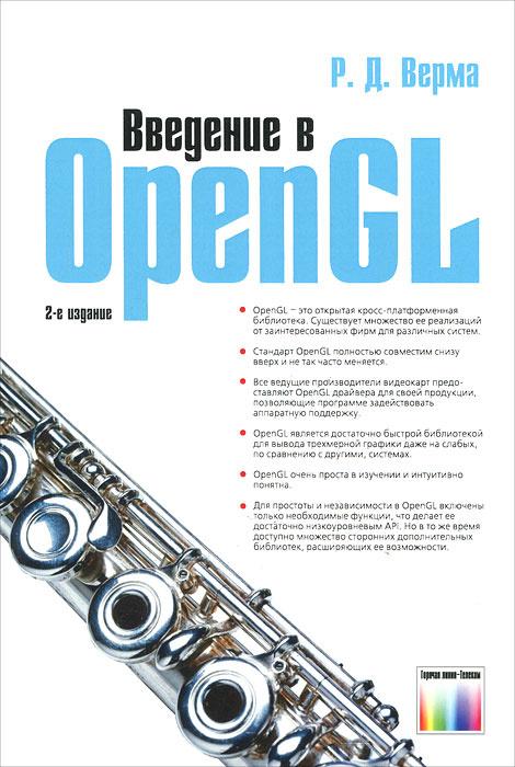 Введение в OpenGL #1