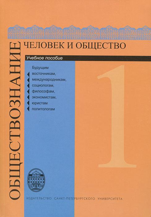 Обществознание. В 3 томах. Том 1. Человек и общество #1