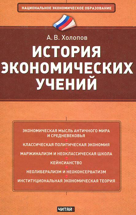 История экономических учений | Холопов Анатолий Васильевич  #1