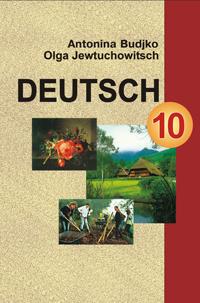 Немецкий язык. 10 класс (базовый уровень) (2006) #1