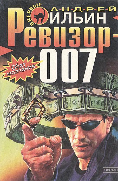 Ревизор-007   Ильин Андрей Александрович #1