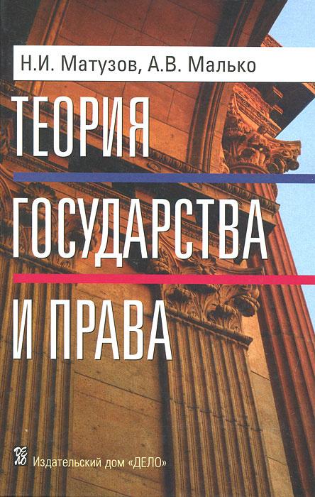 Теория государства и права | Матузов Николай Игнатьевич, Малько Александр Васильевич  #1