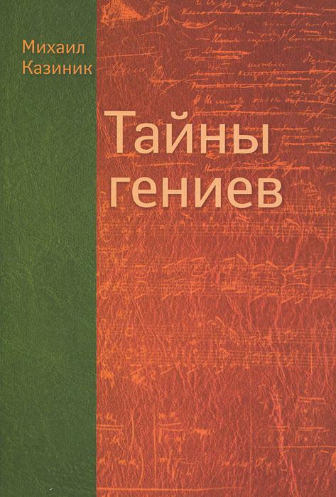 Тайны гениев (+ 3 CD-ROM) | Казиник Михаил Семенович #1
