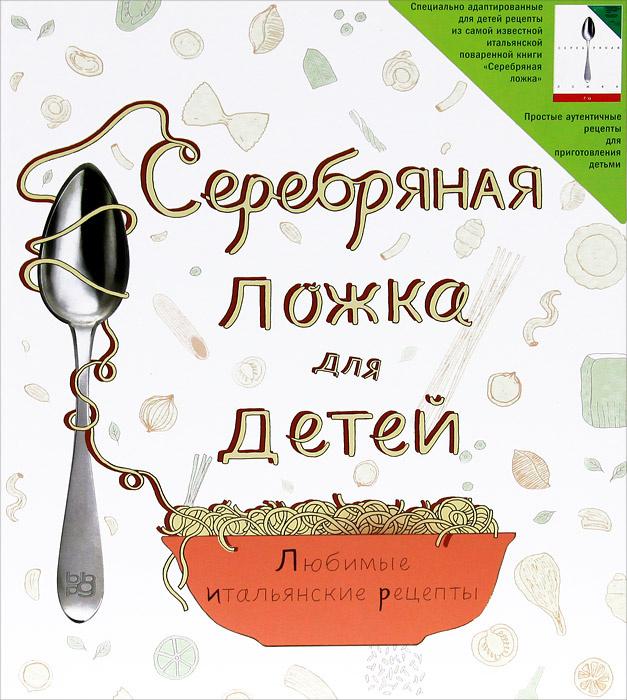 Серебряная ложка для детей. Любимые итальянские рецепты  #1