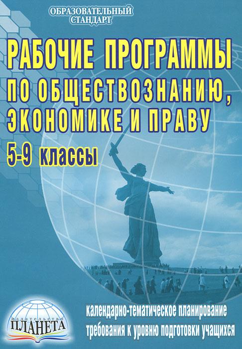 Рабочие программы по обществознанию, экономике и праву. 5-9 классы   Корнева Татьяна Александровна  #1