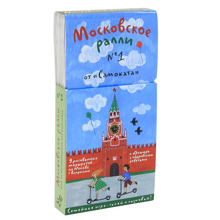 Московское ралли. Выпуск 1 (комплект из 9 карт и книги) #1