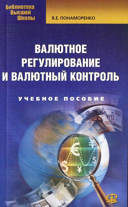 Валютное регулирование и валютный контроль #1