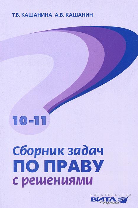 Сборник задач по праву с решениями. Пособие для 10-11 классов  #1