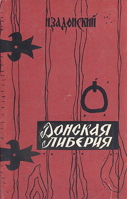 Донская либерия | Задонский Николай Алексеевич #1