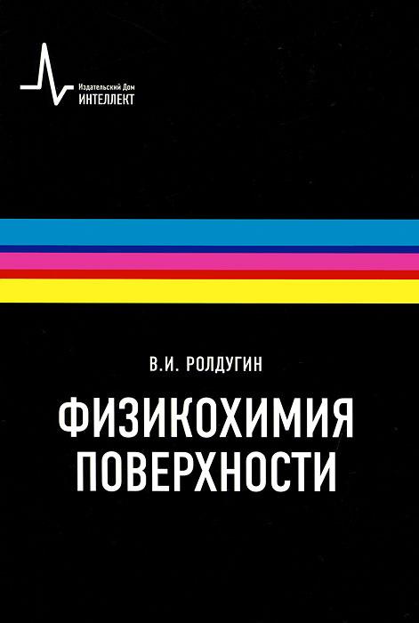 Физикохимия поверхности | Ролдугин Вячеслав Иванович #1