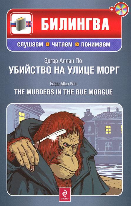 Убийство на улице Морг / The Murders in the Rue Morgue (+ CD) | По Эдгар Аллан  #1