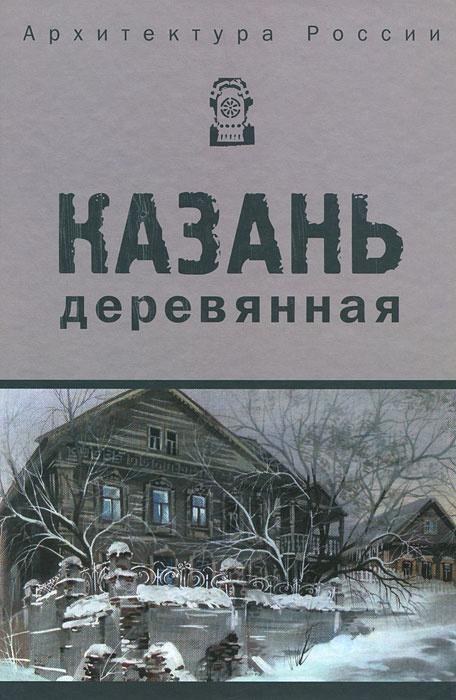 Архитектура России. Казань деревянная #1