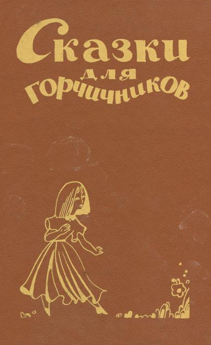 Сказки для горчичников #1
