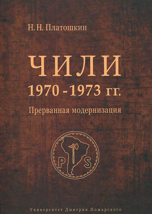 Чили 1970-1973 гг. Прерванная модернизация | Платошкин Николай Николаевич  #1