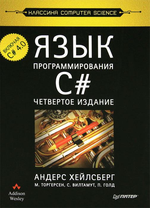 Язык программирования C# | Хейлсберг Андерс, Торгерсен Мэдс  #1