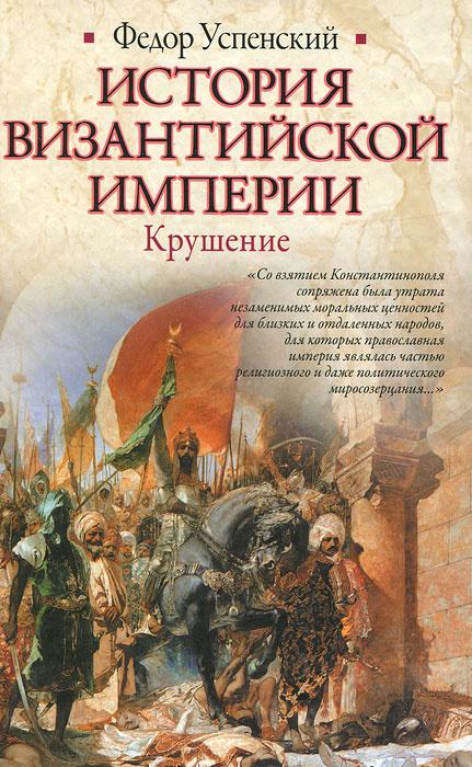 История Византийской империи. Крушение #1