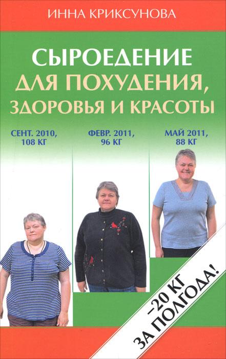 Сыроедение для похудения, здоровья и красоты #1