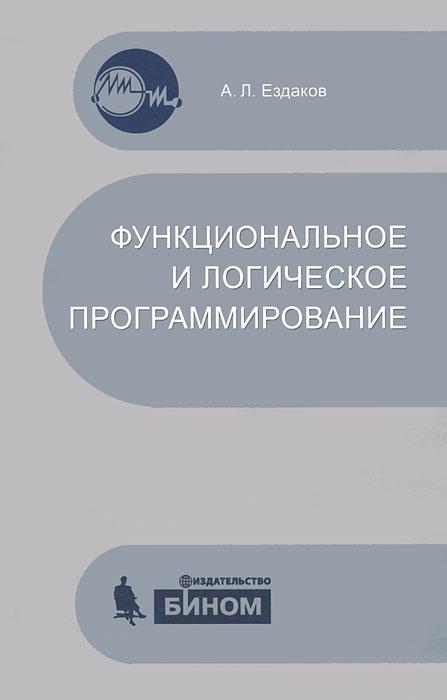 Функциональное и логическое программирование | Ездаков Андрей Леонидович  #1