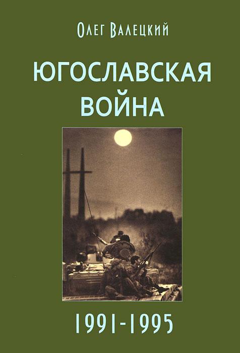 Югославская война. 1991-1995 | Валецкий Олег Витальевич #1