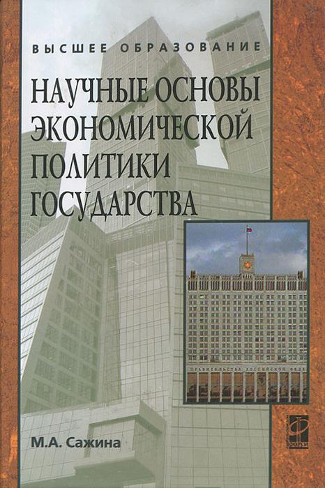 Научные основы экономической политики государства #1
