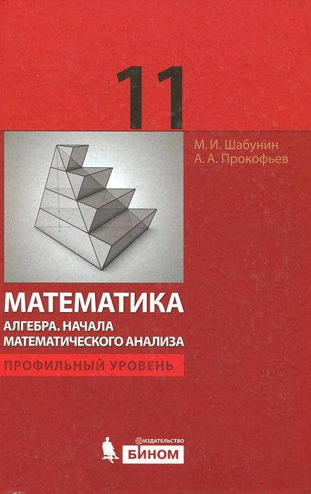 Математика. Алгебра. Начала математического анализа. 11 класс. Профильный уровень  #1
