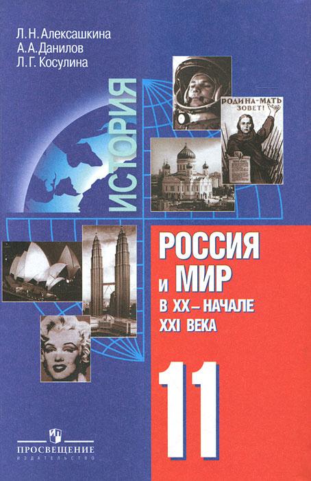 История. Россия и мир в XX - начале XXI века. 11 класс #1
