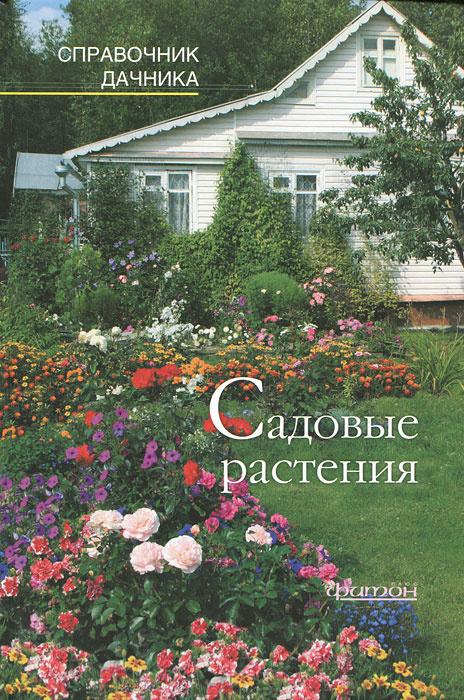 Садовые растения. Справочник дачника #1