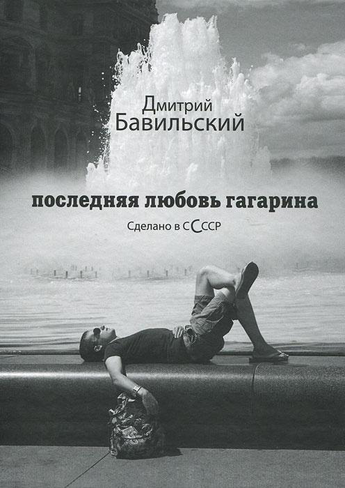 Последняя любовь Гагарина #1